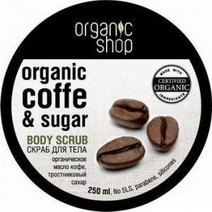 Organic Shop СКРАБ для ТЕЛА  250мл  Бразильский Кофе
