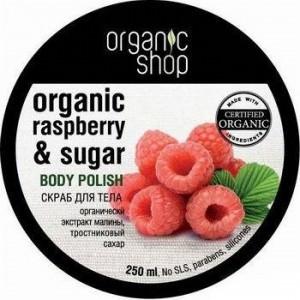 Organic Shop СКРАБ для ТЕЛА  250мл  Малиновые Сливки
