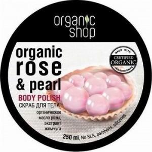 Organic Shop СКРАБ для ТЕЛА  250мл  Розовый Жемчуг