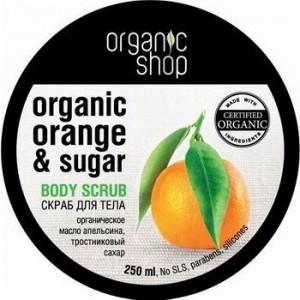 Organic Shop Пенный скраб для тела  250мл  Сицилийский Апельсин