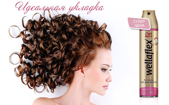 """Лак для волос """"Wellaflex"""""""