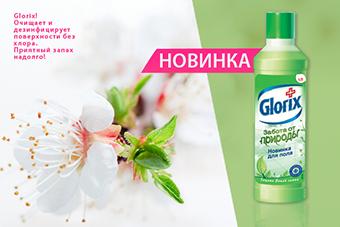 Чистящие средство Glorix для полов