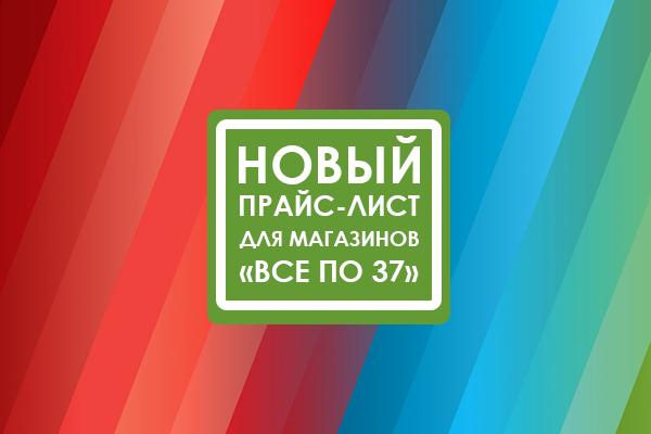 ПРАЙС-ЛИСТ ПО 37