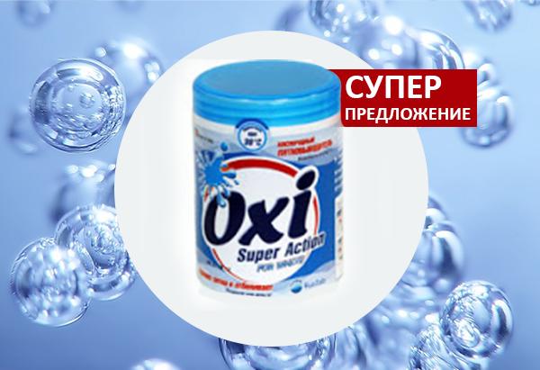 Пятновыводитель для белого белья Oxi Италия 400 грамм