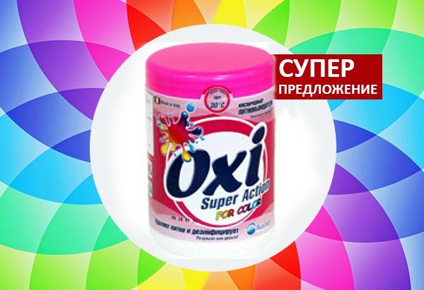 Пятновыводитель для цветного белья Oxi Италия 400 грамм