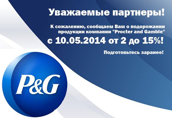 Подорожание продукции компании «Procter and Gamble» с 10.05.2014 от 2 до 15%!