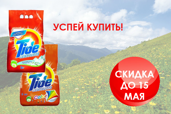 Стиральный порошок Tide Автомат и Автомат Колор.  СКИДКА 15% до 15 мая!