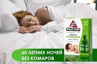 Жидкость от комаров Раптор 60 ночей  (большая).