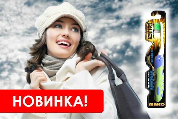 Зубная щетка Mr MAKC  Дорожная №009. Новинка!