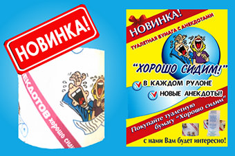 Новая туалетная бумага с анекдотами ХОРОШО СИДИМ. Новинка!