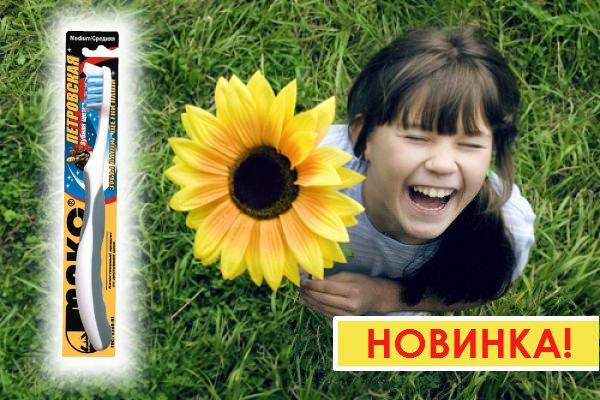 Зубная щетка Mr MAKC  Петровская №2027. Новинка!
