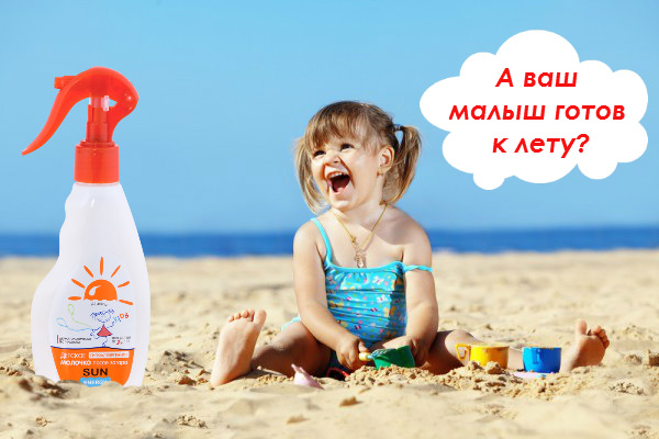 Эльфа Sun Energy KIDS PANTHENOL Молочко-Спрей После загара, 200мл.