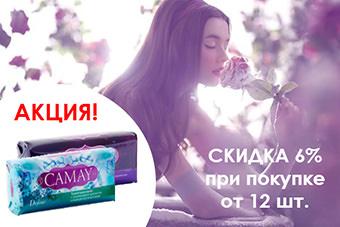 Туалетное мыло Camay, 100 г ОПТОМ. СКИДКА 6% при покупке от 12 шт!