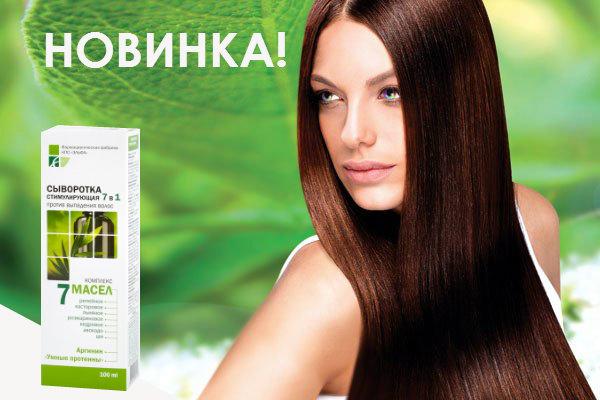 Сыворотка стимулирующая 7 в 1 Против выпадения волос Эльфа 100 мл ОПТОМ.