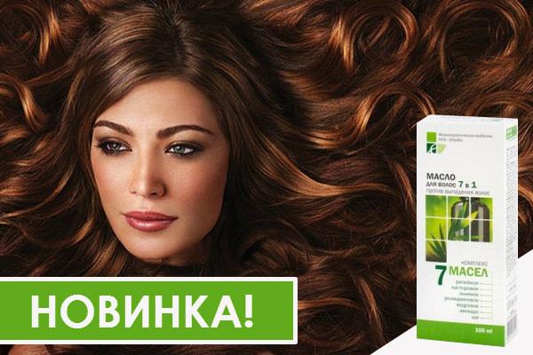 Масло для волос 7 в 1 Против Выпадения волос Эльфа 100мл ОПТОМ.
