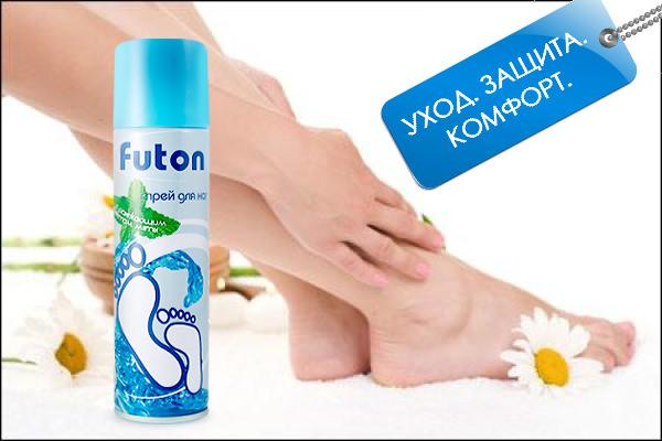 Дезодорант-спрей для ног ФУТОН с Освежающим Эффектом Мяты, 145 мл ОПТОМ. УХОД, ЗАЩИТА, КОМФОРТ.