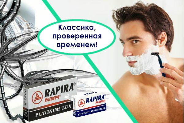 Лезвия RAPIRA Платина Люкс и Сталь ОПТОМ.