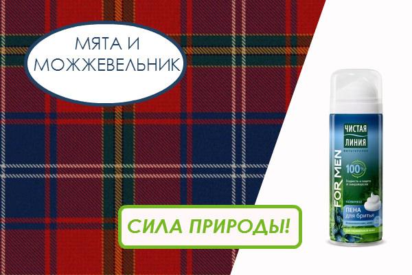 Чистая Линия ПЕНА для БРИТЬЯ для нормальной кожи (Можжевельник и Мята) 200 мл ОПТОМ.