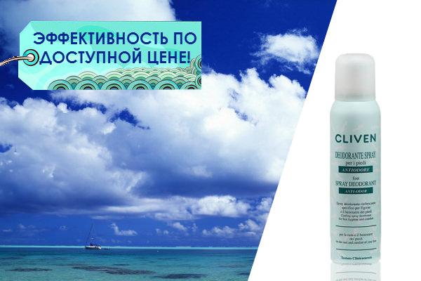 Cliven Спрей-дезодорант для ног 150 мл ОПТОМ.