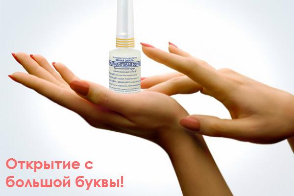 Frenchi Умная Эмаль Бриллиантовая Основа 15 мл ОПТОМ.
