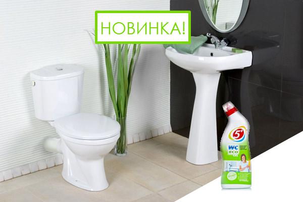 Гель для чистки сантехники 5+ WC ЭКО, 750 мл ОПТОМ. НОВИНКА!