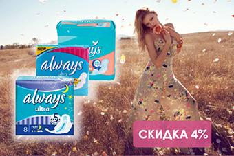 Гигиенические прокладки Allways Ультра ОПТОМ, НАБОР (12шт Normal+6шт Super+8шт Night). СКИДКА 4%!