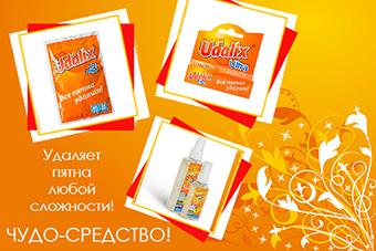 Пятновыводитель Udalix ОПТОМ.