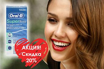 Зубная нить ORAL-В Super Floss 50 м СКИДКА -20%. АКЦИЯ!