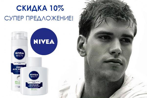 Nivea Пена для бритья + Бальзам после бритья для чувствительной кожи (спайка) ОПТОМ. СКИДКА 10%!