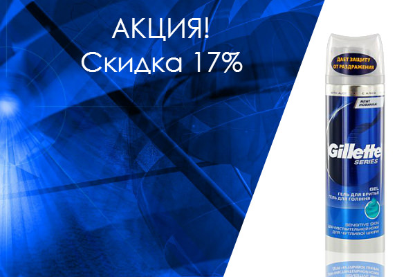 Гель для бритья Gillette Series Для Чувствительной Кожи 200 мл ОПТОМ. АКЦИЯ! СКИДКА 17%!