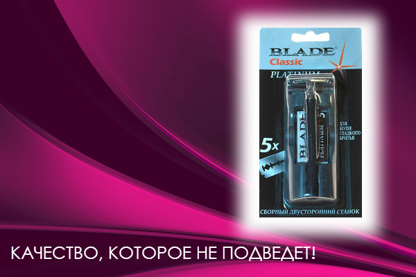 Blade станок для бритья Classic Platinum + 5лезвий (с лезвием) ОПТОМ.