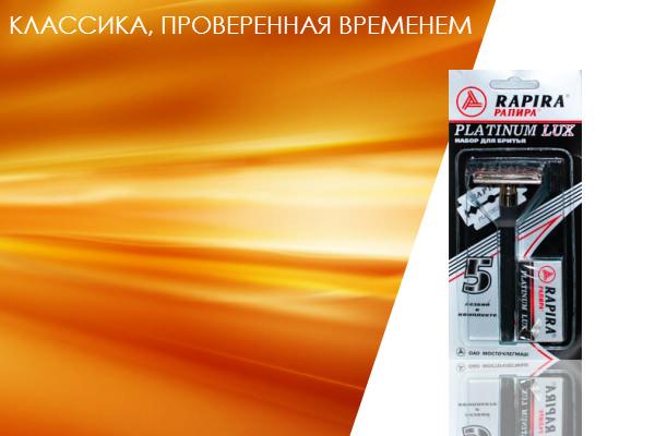 Станок для бритья Rapira Platina Lux + 5 лезвий (с лезвием) ОПТОМ.