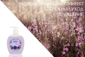 Жидкое мыло Help с дозатором Антибактериальное 500 мл ОПТОМ.