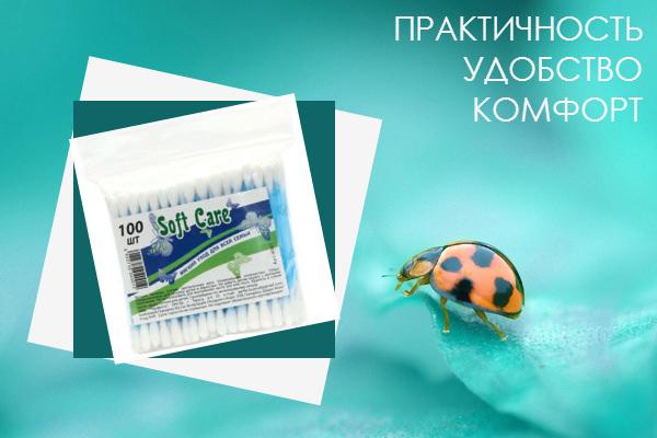 Косметические палочки Soft Care 100шт (пакет) ОПТОМ.