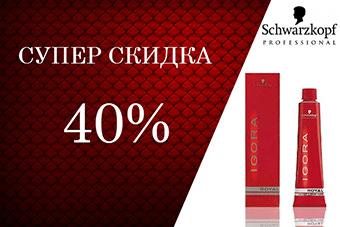 Краска для волос Микстон Schwarzkopf Igora Royal ОПТОМ. СУПЕР СКИДКА - 40%!