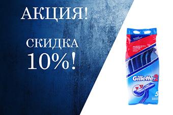 Станки одноразовые для мужчин Gillette2 5шт ОПТОМ. АКЦИЯ! СКИДКА - 10%
