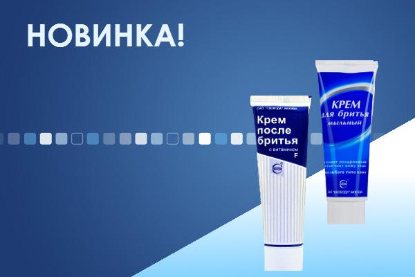 Крем для бритья мыльный и Крем После Бритья с витамином F Свобода ОПТОМ. НОВИНКА!
