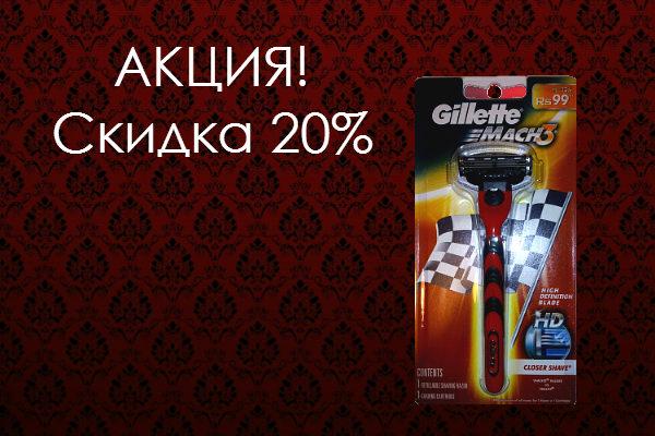 Gillette Станок для бритья Mach 3 + 1кассета ОПТОМ. АКЦИЯ! СКИДКА - 20%!