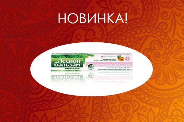 Зубная паста Лесной бальзам для чувствительных зубов и десен 75 мл ОПТОМ. НОВИНКА!