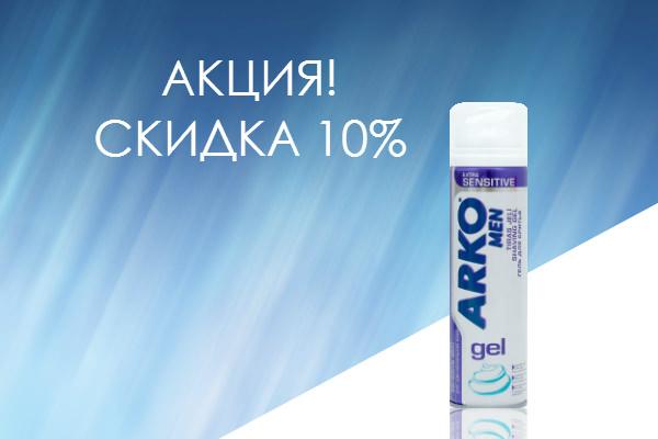 Гель для бритья Arko Extra Sensitive 200 мл ОПТОМ. АКЦИЯ – СКИДКА 10%!