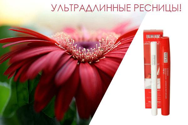 PUPA ULTRAFLEX KIT набор (тушь + корректирующий карандаш) ОПТОМ.