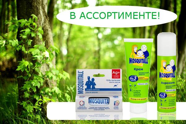 Средства от комаров Mosquitall ОПТОМ. В АССОРТИМЕНТЕ!