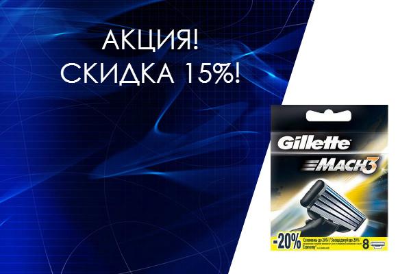Сменные кассеты Gillette Mach3 8 шт ОПТОМ. АКЦИЯ! СКИДКА - 15%!