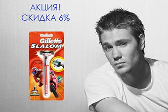 Бритвенный станок Gillette Slalom + 1 кассета ОПТОМ. АКЦИЯ! СКИДКА - 6%!
