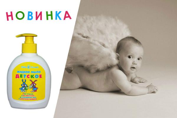 Невская косметика Жидкое мыло Детское с дозатором 300 мл ОПТОМ. НОВИНКА!