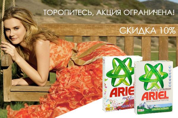 Стиральные порошки Ariel автомат и Ariel автомат колор ОПТОМ. АКЦИЯ! СКИДКА - 10%!