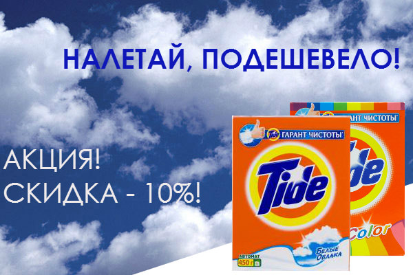 Стиральные порошки Tide автомат и Tide автомат колор ОПТОМ. АКЦИЯ! СКИДКА - 10%!