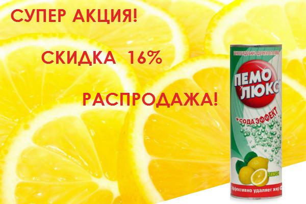 Чистящее средство Пемолюкс Лимон 400 г Порошок ОПТОМ. СУПЕР АКЦИЯ! СКИДКА - 16%!