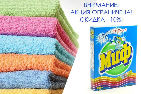 Стиральный порошок Миф автомат Для цветного белья 400 г ОПТОМ. АКЦИЯ! СКИДКА 10%