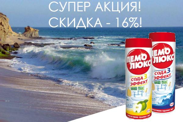 Чистящее средство Пемолюкс 400 г Морской Бриз и Яблоко (порошок) СУПЕР АКЦИЯ! Скидка - 16%!